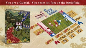 Gunshi: The Art of Strategy